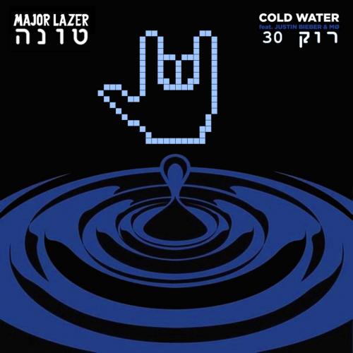 רוק 30 vs cold water guyb mashup desire2music net no 1 source