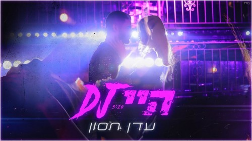 עדן חסון - Hey DJ (DJ Nevo August Latino Edit