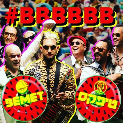 BEMET & טיפקס - BBBBBB (Prod By 69) (Studio Acapella